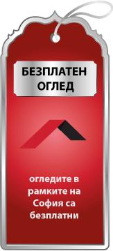 Безплатен оглед в София
