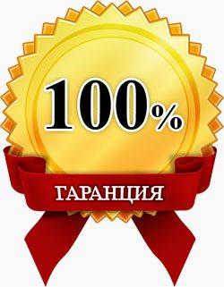 100% Гаранция Безплатен оглед в София